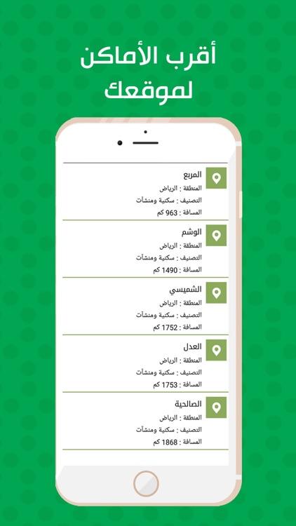 مستكشف الأسماء الجغرافية screenshot-4