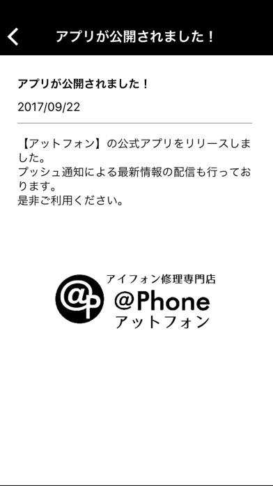アットフォンのスクリーンショット3