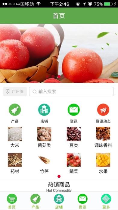 中国农产品商城