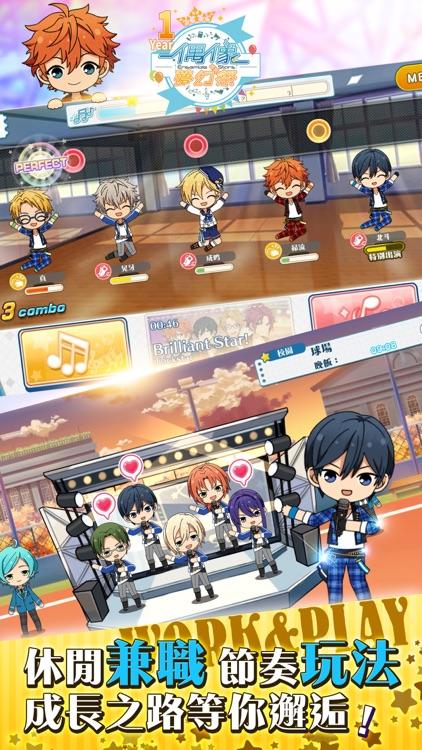 偶像夢幻祭 screenshot-3