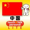 指さし会話中国 touch&talk【PV】