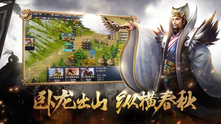 王的游戏-三国志群英战国策略手游