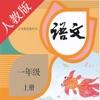 双语点读机-人教版小学语文一年级上册