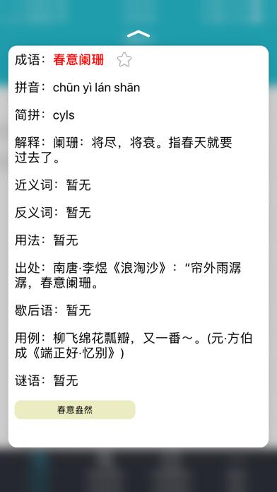 OnceDict screenshot two