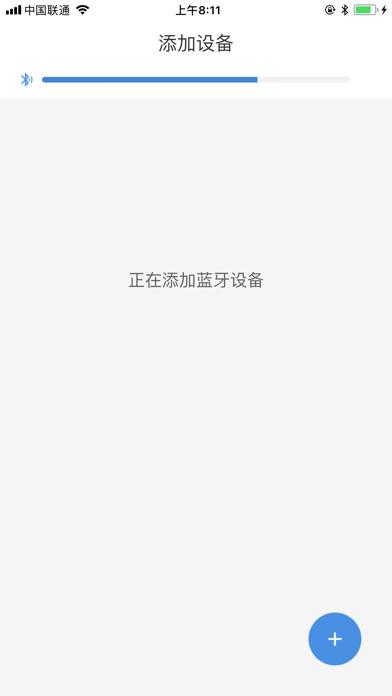 蓝牙晾衣架 screenshot 1