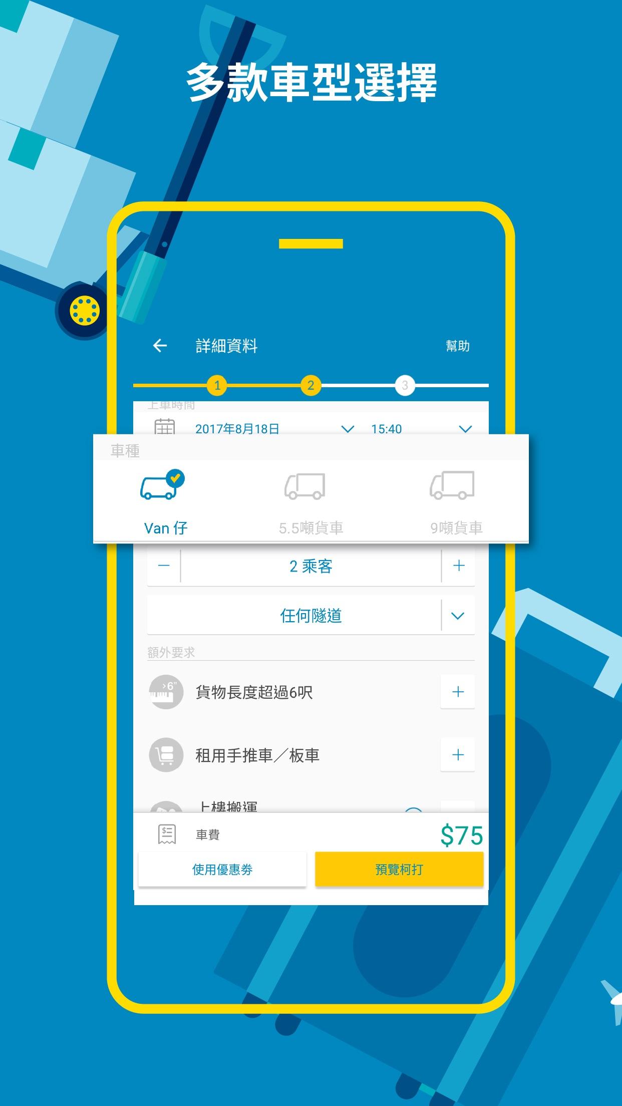GOGOVAN (用戶版) – 即時貨運平台 Screenshot