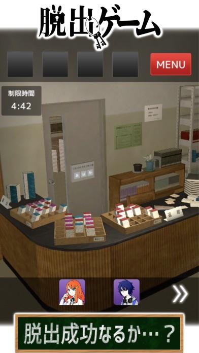 脱出ゲーム 〜夜の学校に潜入してみた〜紹介画像5