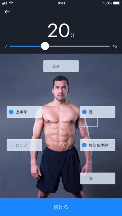 Runtastic Results 自重ト... screenshot1
