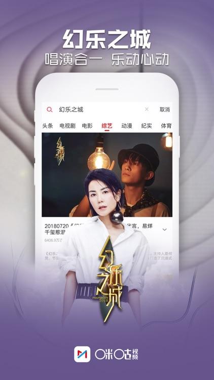 咪咕视频-中超英超足球高清电视直播 screenshot-5