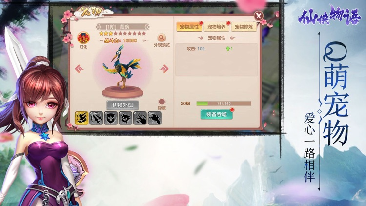 仙侠物语-大型MMO仙侠动作手游 screenshot-3