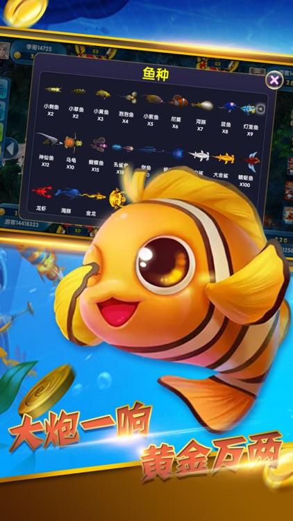 欢乐捕鱼电玩城-疯狂捕鱼街机游戏 screenshot-4