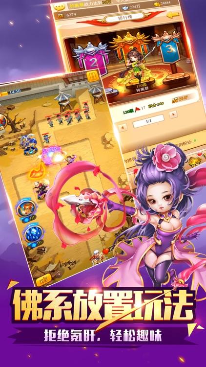 塔防对决-Q版三国策略塔防 screenshot-3