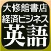 【用例中心】経済ビジネス英語表現辞典アイコン
