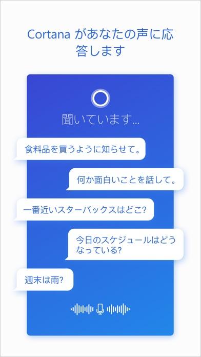 Cortanaのスクリーンショット3
