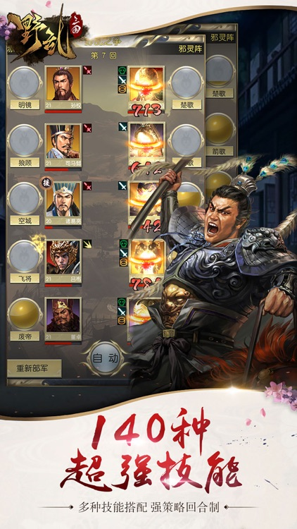 野乱三国-卡牌策略放置挂机类游戏 screenshot-3
