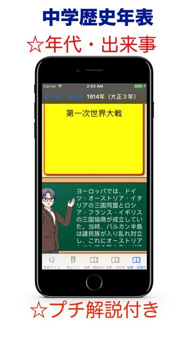 中学歴史年表スクリーンショット3