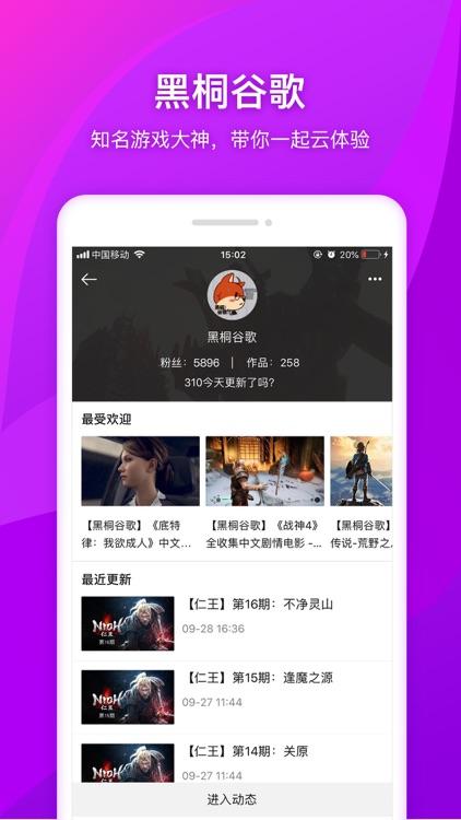 云玩游戏-交互式电影游戏 screenshot-3