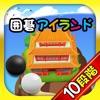 囲碁アイランド10 - iPadアプリ
