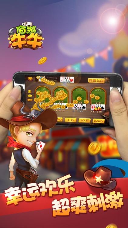 佰游牛牛:欢乐斗牛+百人牛牛 screenshot-3