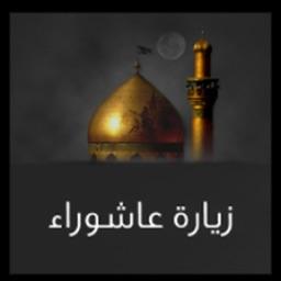 Ziarat Ashura With Audio