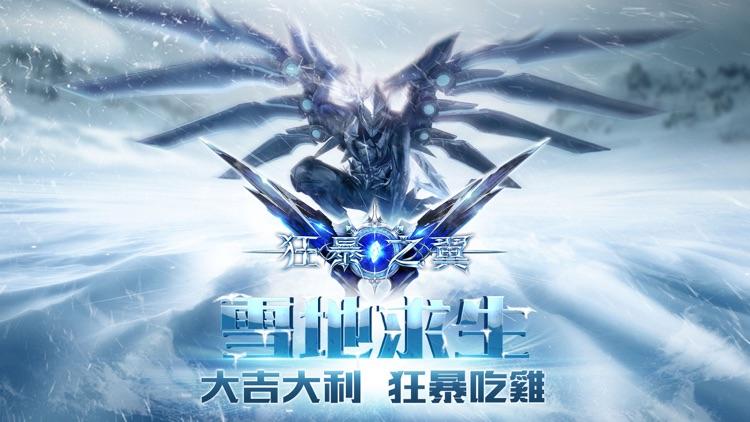 狂暴之翼-狂世代飛行戰鬥手遊 screenshot-3