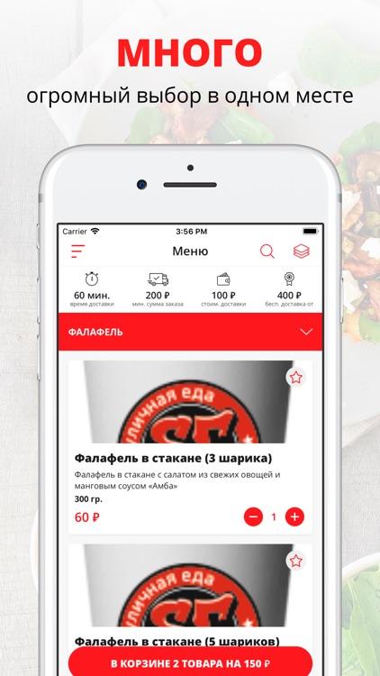 Street Food | Ставрополь