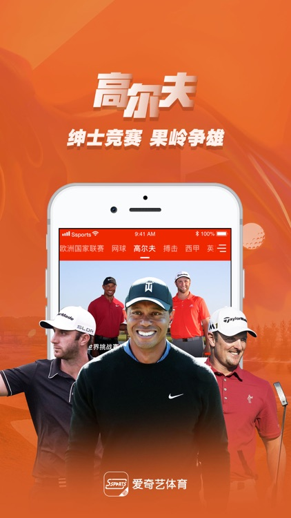 爱奇艺体育-英超网球高尔夫高清直播 screenshot-4