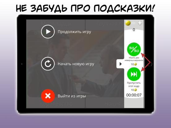 Угадай сериал - Викторина Скриншоты11