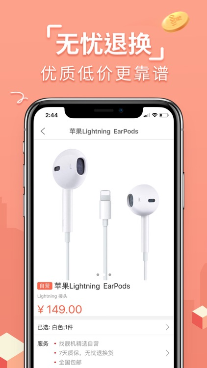 找靓机-二手手机交易平台 screenshot-4