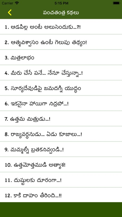 Telugu Stories A to Z screenshot-3