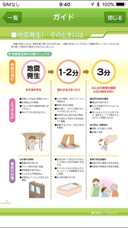 文京区防災地図 screenshot-5