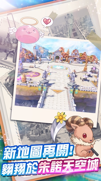 RO仙境傳說:守護永恆的愛 screenshot-4