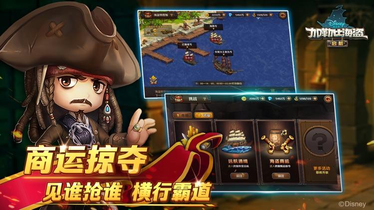 加勒比海盗:启航-迪士尼正版授权 screenshot-4