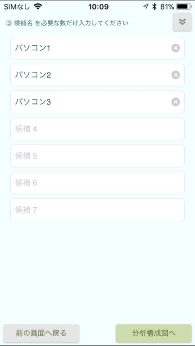 階層分析法アプリのスクリーンショット3