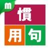 慣用句マスター 中学受験レベル200 for iPhone