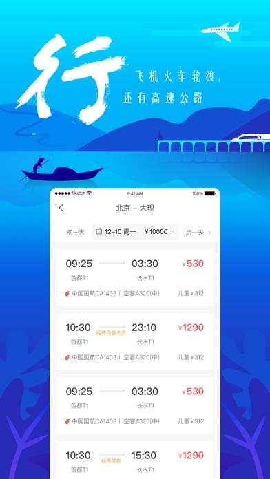 游云南 - 一部手机游云南