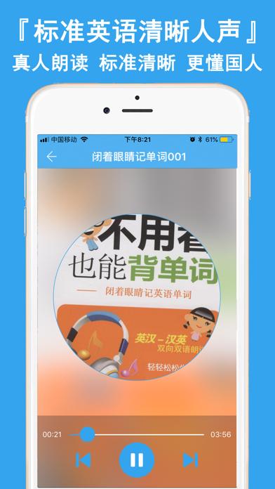 懒人学英语-自学英语单词翻译软件 screenshot three