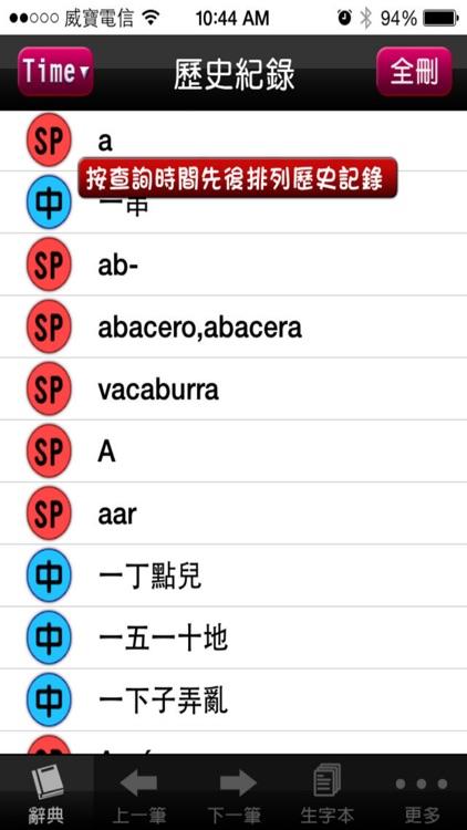 實用西漢辭典 screenshot-3