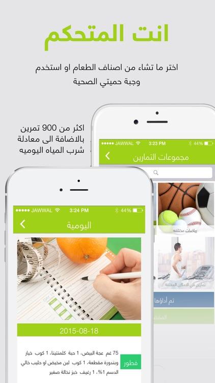 mDiet - حميتي screenshot-3