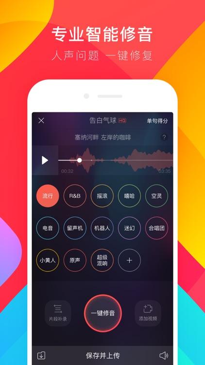 唱吧-手机KTV短视频
