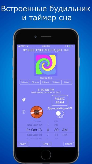 Лучшее Русское Радио Hi-Fi Скриншоты4