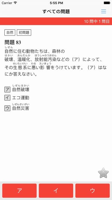中学入試対策問題集〜理科〜スクリーンショット2