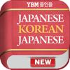 DaolSoft, Co., Ltd. - YBM 올인올 일한일 사전 - JpKoJp DIC アートワーク