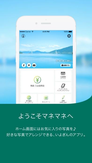 伊予銀行 「Money Manager」のスクリーンショット1