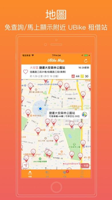 台北UBike+ screenshot 1