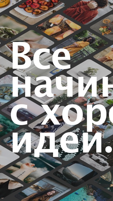 Screenshot for Pinterest in Russian Federation App Store