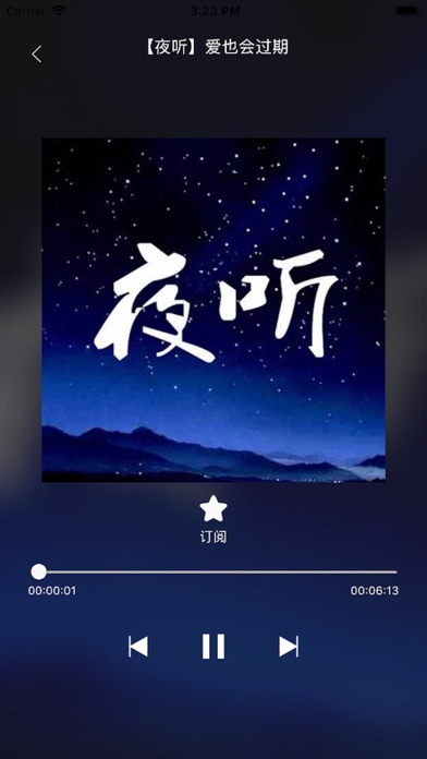 下载 夜听 - 情感故事会 为 PC