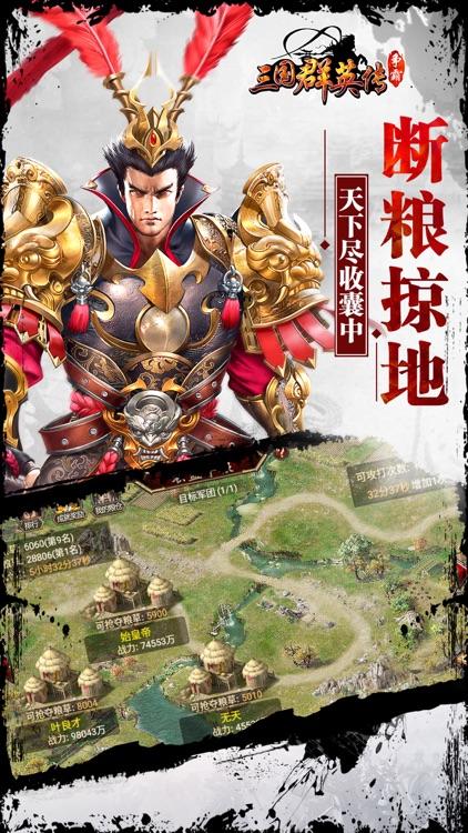 三国群英传-争霸(1周年庆典)官网正版授权 screenshot-4