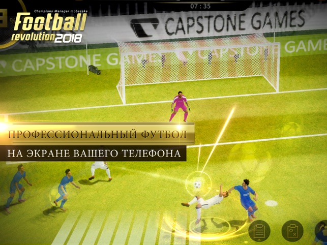 Football Revolution 2018 Screenshot