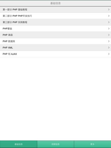 php教程-入门教程 - náhled